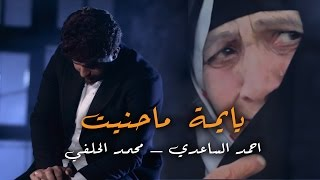 يايمة ماحنيت | احمد الساعدي و محمد الحلفي | 2017