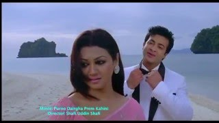 Purnodoirgho Prem Kahini 2 New Bangla Movie 2016 Shakib Khan & Joya