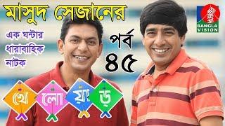 kheloar-খেলোয়াড়   Part-45   Chanchal   Moutushi   Ezaz   Bangla Natok 2018   Banglavision Drama