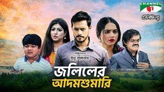 Joliler Adam Sumari | Bangla Telefilm | Irfan Sazzad | Payelia Payel | Priya Aman | Channel i TV