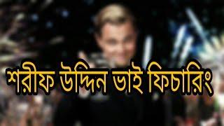 Boss Sharif Uddin Ft Bulbuli | Bangla Dubbing | Bangla funny video 2017