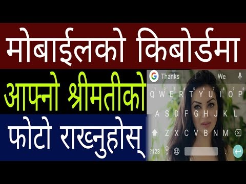 Xxx Mp4 How To Set Photo On Android Mobile Phone Keyboard My Picture In Keyboard In Nepali By UvAdvice 3gp Sex