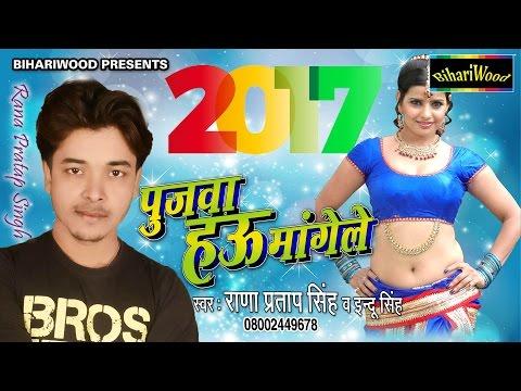 Xxx Mp4 Happy New Year 2017 पुजवा हऊ मंगेला राणा प्रताब सिंह Bhojpuri Song 2017 3gp Sex