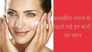 सनस्क्रीन लगाने से पहले इन बातों का रखे ध्यान | suncream lagane se pahale een bato ka rakhe dhyan |