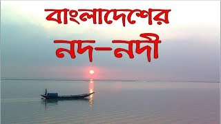 বাংলাদেশের নদ-নদী||Rivers of Bangladesh
