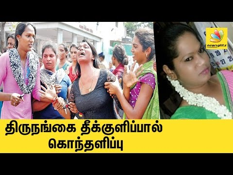 Xxx Mp4 Insulted Transgender Sets Self On Fire Triggers Protests In Chennai Latest Tamil Nadu 3gp Sex