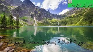 تلاوة خاشعة وباكية للشيخ محمد المحيسني لسورة الجاثية