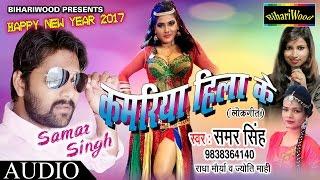 कमरिया हिलाके - Samar Singh | Bhojpuri Hot Songs New 2016 - Bhojpuri New Songs 2017