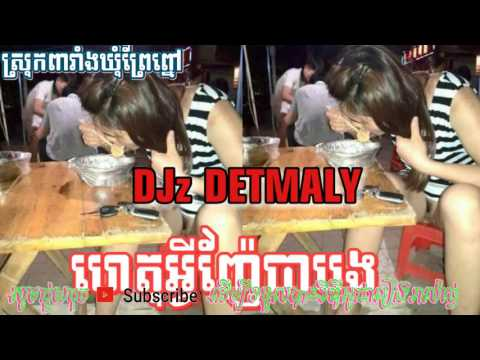 Xxx Mp4 ហេតុអ្វីញ៉ែប៉ាបង 3Cha Funky Dj DetMaly Remix 3017 3gp Sex