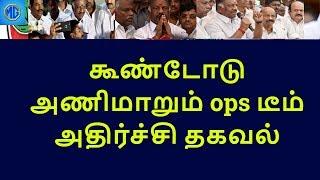 the shocking news ops team|tamilnadu political news|live news tamil