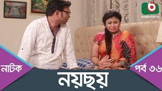 Bangla Comedy Natok | Noy Choy | Ep - 36 | Shohiduzzaman Selim, Faruk, AKM Hasan, Badhon
