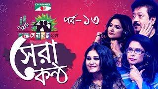 Shera Kontho 2017 | Season 06 | Episode 13 | সেরা কণ্ঠ ২০১৭ | Channel i TV