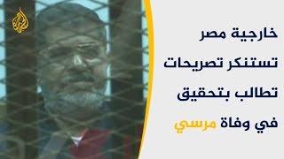 الخارجية المصرية تستنكر تصريحات تطالب بتحقيق في وفاة مرسي