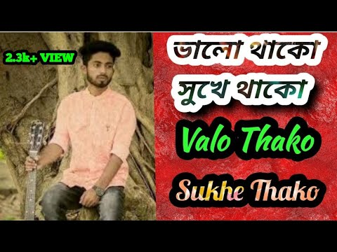 Valo thako Sukhe thako || ভালো থাকো সুখে থাকো || Arman alif || Arman alif new song video 2019