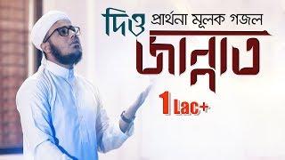 প্রার্থনা মূলক সঙ্গীত I Dio Jannat I দিও জান্নাত I Husain Adnan