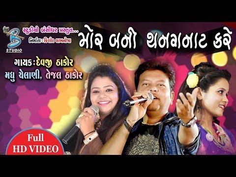 Xxx Mp4 Tejal Thakor Madhu Chelani Devji Thakor New Gujarati Video 2018 Vanakbara Live 3gp Sex