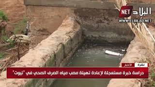 """النعامة : أضرار تمس فلاحي وسكان منطقة """" تيوت """" جراء فيضان مصب المياه القذرة"""