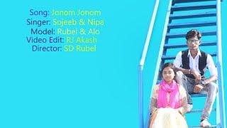 Jonom Jonom Bangla New Song 2017 | Full HD Video 1080p | By SD Multimedia