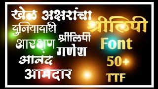 Free Shree lipi fonts Download | marthi shree lipi fonts download | Stylish Shree lipi fonts Key