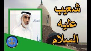 هل تعلم | قصة النبي شعيب عليه السلام - شرح رائع ومفصل-  قصص الانبياء