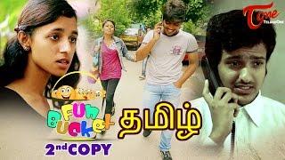 Fun Bucket | Tamil Comedy | 02nd Copy | by Harsha Annavarapu | #TamilComedyWebSeries