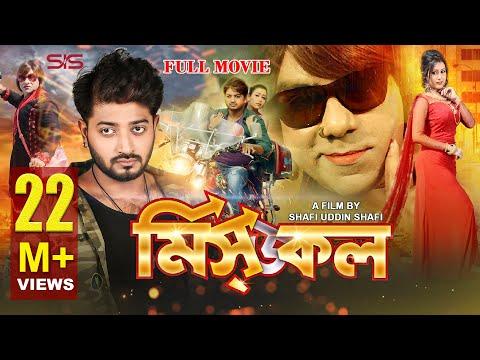 Xxx Mp4 MISSED CALL মিসড কল Bangla Movie 2017 Bappy Moghtota Misha Bappa SIS Media 3gp Sex