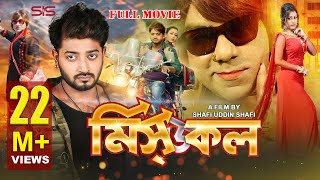 MISSED CALL | ( মিসড কল  ) Bangla Movie 2017 | Bappy | Moghtota | Misha | Bappa | SIS Media