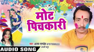 मोट पिचकारी - Bura Na Mano Holi Hai - Ajay Pandey - Bhojpuri Holi Songs 2017 New