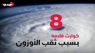 8  كوارث قادمة بسبب الأوزون