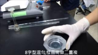 揮發性鹽基態氮 VBN 測定