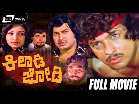 Xxx Mp4 Kiladi Jodi – ಕಿಲಾಡಿ ಜೋಡಿ Kannada Full Movie Vishnuvardhan Srinath Lakshmi Family Movie 3gp Sex