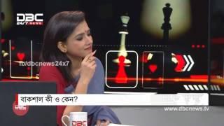 বাকশাল কী ও কেন? _DBC News - Jan 25, 2017.