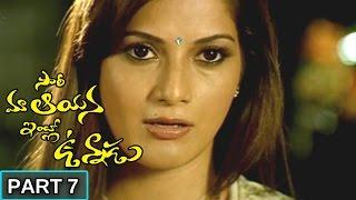Sorry maa aayana intlo unnadu Telugu Movie || Goutham,Ruthika,Bhargav,Sowmya || Part 7/7