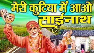 मेरी कुटिया में आओ साई नाथ जी ॥ Rajan Gosain || Shirdi Wale Sai Baba Bhajan # Ambey Bhakti
