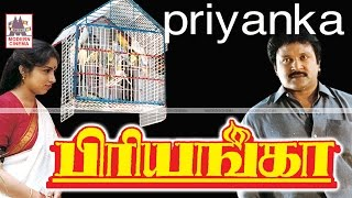 Priyanka Tamil Full Movie | Jeyaram | Prabhu | Revathi | பிரியங்கா