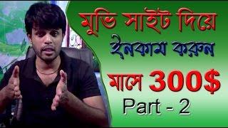 Affiliate Marketing Bangla Tutorial - Part 2 | Make Money Bangla | Boishakhi Outsourcing Bogra