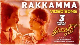 Tamil Old Songs | Thalapathi Tamil Movie Full Songs | Rakkamma Kaiya