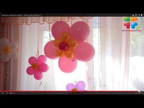 Как своими руками сделать цветы из шариков