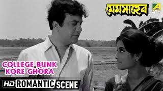 College Bunk Kore Ghora | Romantic Scene | Uttam Kumar | Aparna Sen
