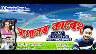 o jan oi aghunore dhan  by sridhar