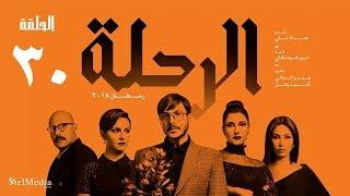 مسلسل الرحلة - باسل خياط - الحلقة 30 الثلاثون  كاملة بدون حذف | El Re7la series - Episode 30