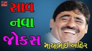New Gujarati Mayabhai Video 2017 Comedy Nonstop Jokes Live Programme Dayro