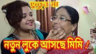 Bhutu Serial actors mimi dutta coming in new look . bangla serial  !!