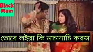 তোরে লইয়া কি সাগরপাড়ে নাচানাচি করুম   BD MOVIE DIPJOL FUNNY DIALOGUE SCENE 2019   BLACK MUM  