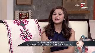 ست الحسن - الفنانة منة عرفة في ضيافة شريهان أبوالحسن ..