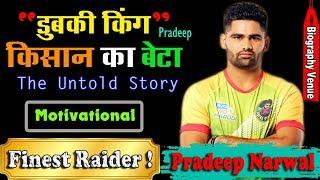 Pardeep Narwal Biography 2018 | Pro Kabaddi | Best Raider | LifeStory