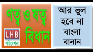 ণত্ব ও ষত্ব বিধান- Bangla grammar (নজরুল ইসলাম)
