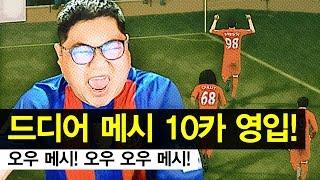 감스트 : 드디어 메시 10카 영입 + 출정식까지! 오우 메시! 오우오우! 피파3