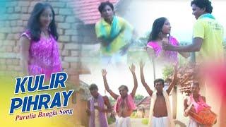 Purulia Video Song 2017 | Kulir Pihray | Sailen | Bengali/ Bangla Song Album - Kamlawali