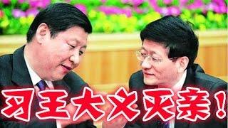 習近平清洗政法系、孟建柱完了、郭文貴成最大贏家!